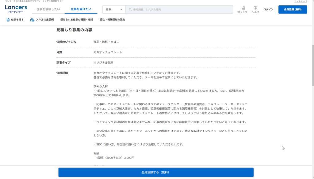 Webライティングの案件例