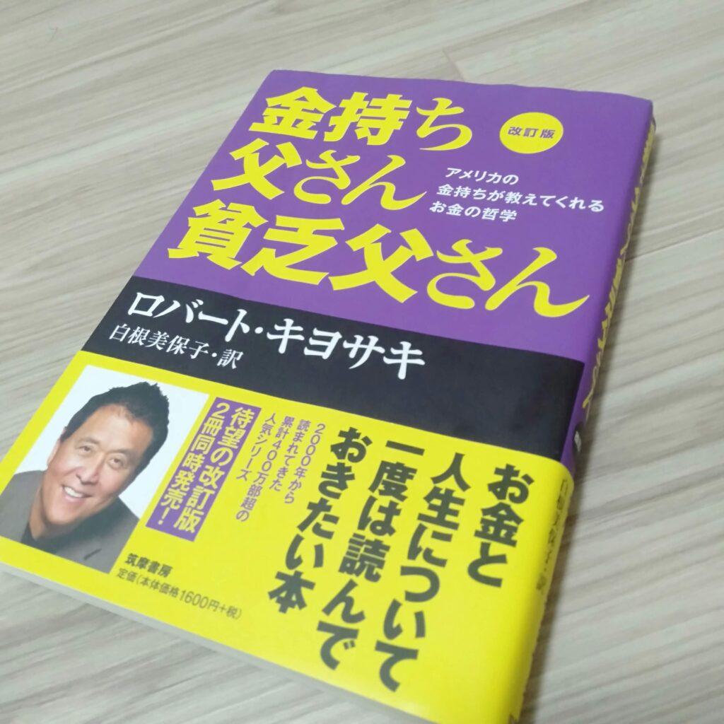 金持ち父さん貧乏父さんの本