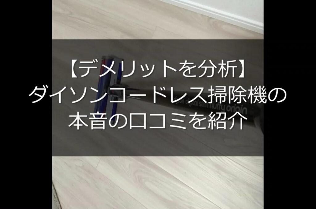 【デメリットを分析】ダイソンコードレス掃除機の本音の口コミを紹介