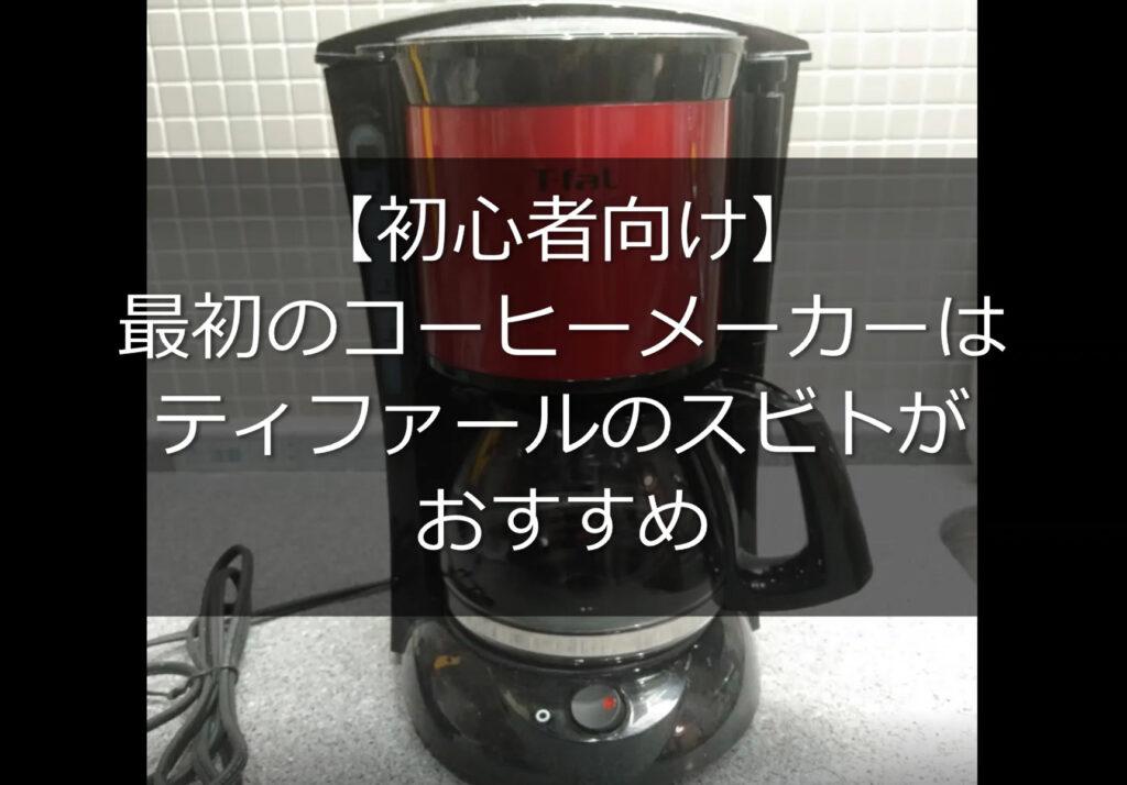 【初心者向け】最初のコーヒーメーカーはティファールのスビトがおすすめ