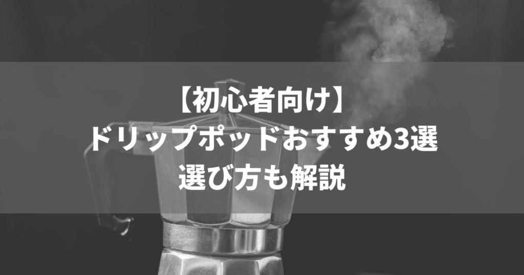 【初心者向け】コーヒーのドリップポッドおすすめ3選 選び方も解説