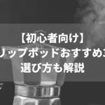 【初心者向け】コーヒーのドリップポッドおすすめ3選|選び方も解説