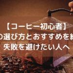 【コーヒー初心者】ミルの選び方とおすすめを紹介!失敗を避けたい人へ