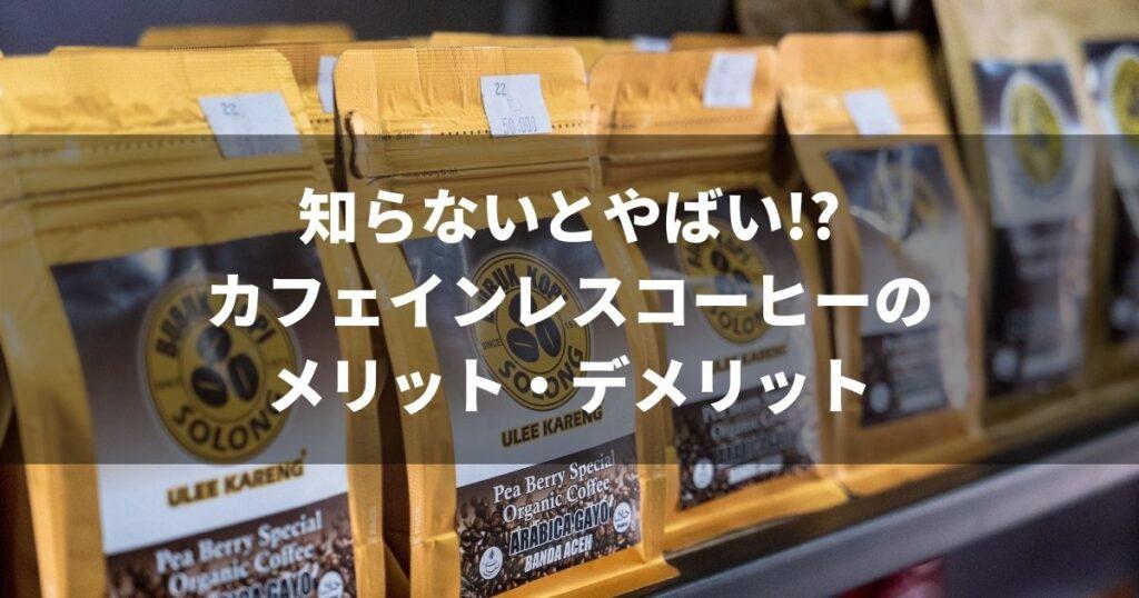 カフェインレスコーヒーのメリット・デメリット|知らないとやばいです