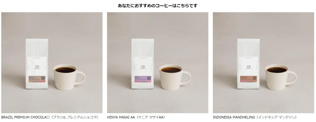 提案された3つのコーヒー
