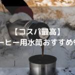 【コスパ最高】コーヒー用水筒おすすめ9選|正しい入れ方もあります