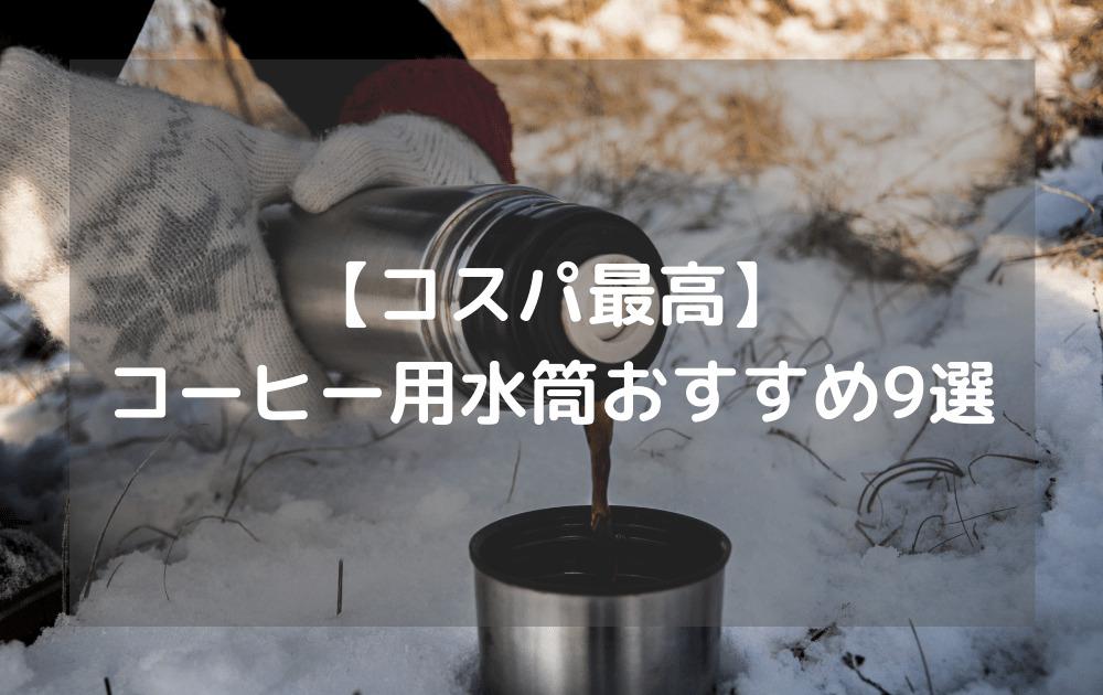 【コスパ最高】コーヒー用水筒おすすめ9選 正しい入れ方もあります