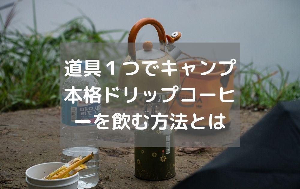 【超軽量】道具1つだけ!キャンプで本格ドリップコーヒーを飲む方法