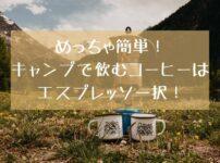 【簡単】キャンプのコーヒーはエスプレッソ一択!ドリップよりもラク