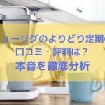 【キューリグのよりどり定期便】口コミ・評判は?|本音を徹底分析