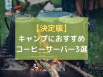 【決定版】キャンプにおすすめコーヒーサーバー3選|割れないアイテムを選ぼう