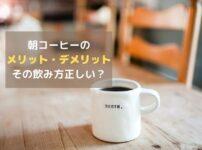 朝コーヒーのメリット・デメリット|その飲み方正しい?チェックしよう